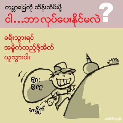 >Cartoon Aw Pi Kye – Saving our Earth and Environment – Cartoon Series 06
