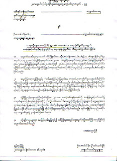 >Burmese Lawyer U Aung Thein – Last testimonial before sentenced