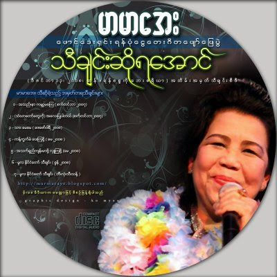 >At Mar Mar Aye Foundation Fund Raising Event, Special Song CD to launched