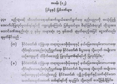 >Myanmar Electronics Act – not to send info to outside World