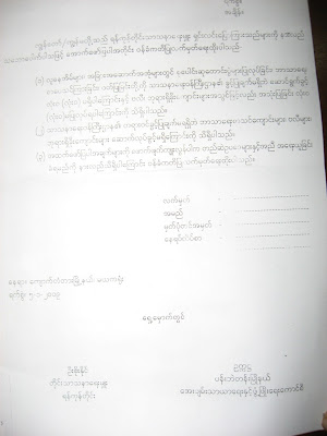 >Collective Prayer Services in Residensial Area banned in Rangoon