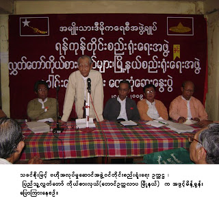 >NLD – Rangoon Division host Meeting among members