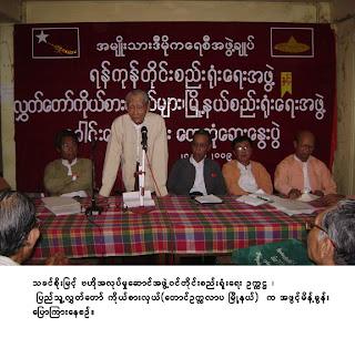 >NLD – Rangoon Division host Meeting among members