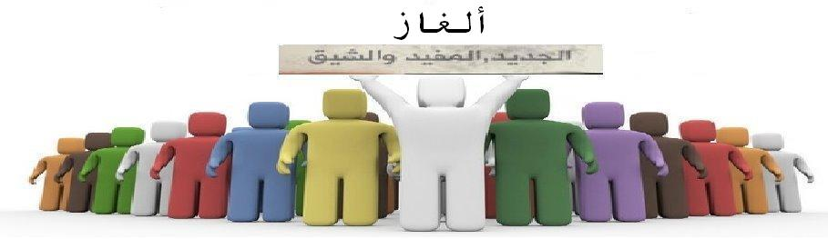 Image 7ikam Wa Amtal