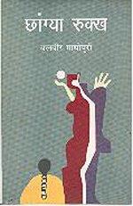 छांग्या-रुक्ख(दलित आत्मकथा)-लेखक-बलबीर माधोपुरी(वर्ष 2007) (पंजाबी से अनुवाद : सुभाष नीरव)