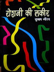 रोशनी की लकीर (कविता संग्रह)- सुभाष नीरव (वर्ष 2003)