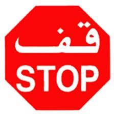 Stop Mencari Kesalahan Orang Lain!