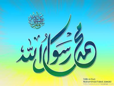 islam wallpapers. Islamic Wallpaper