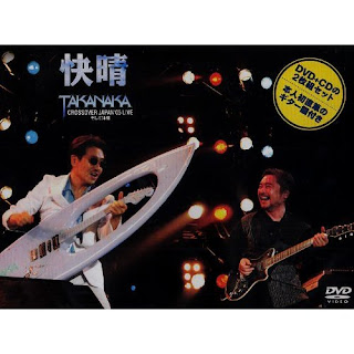 [RE PLAY]Masayoshi Takanaka & Issei Noro-Crossover Japan 2005[working fine]