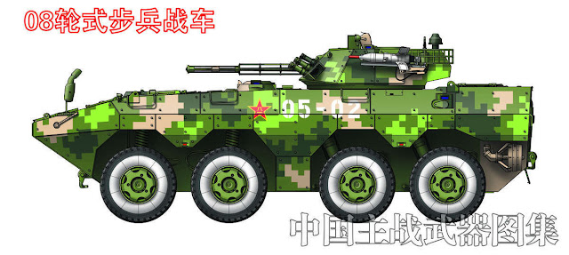 08 wheeled infantry fighting vehicle