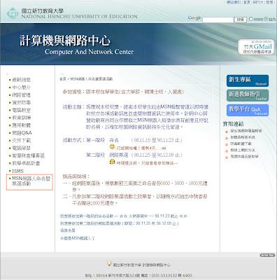 新竹大學msn機器人命名