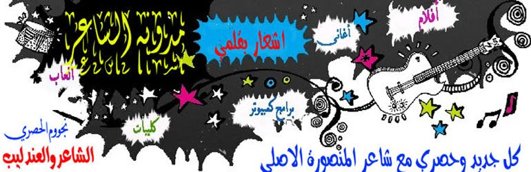 مدونه الشاعر