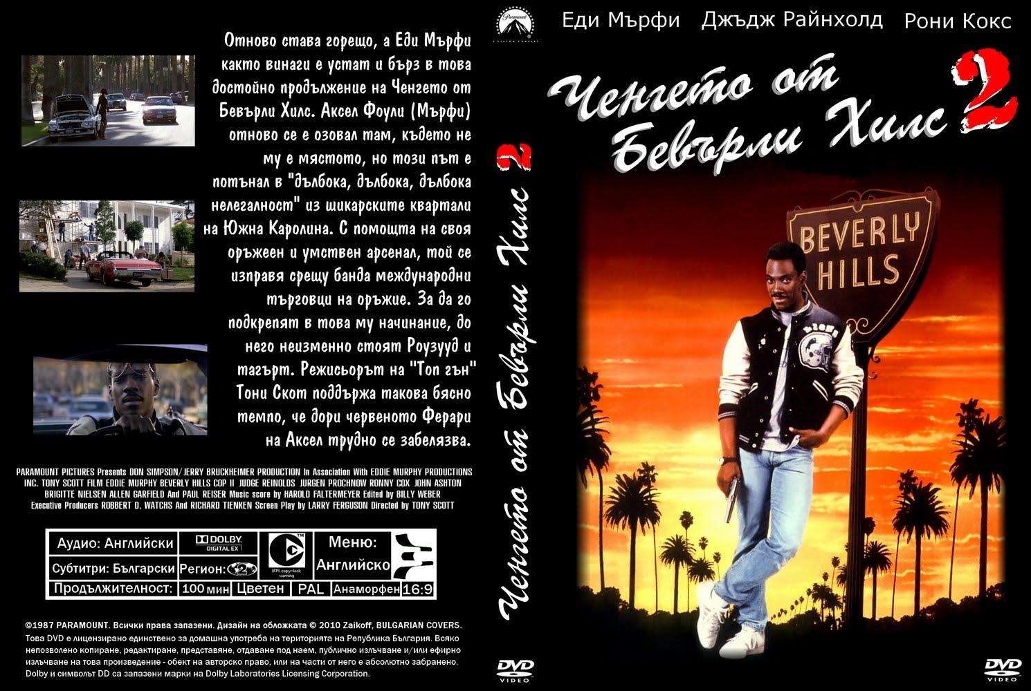 bulgariancovers Гале�ия beverly hills cop ii 1987