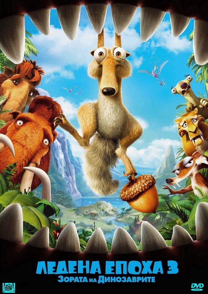 Ice Age 3: Dawn of the Dinosaurs / Ледена Епоха 3: Зората на Динозаврите (2009) (Bg Audio)