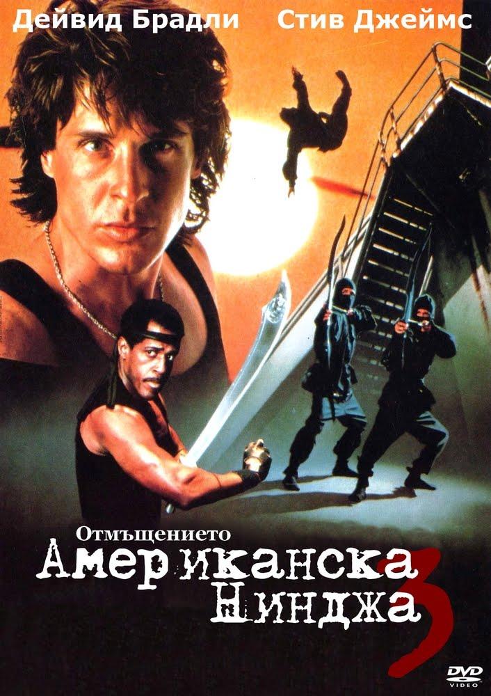 American Ninja 3 Blood Hunt / Американска нинджа 3 (1989)