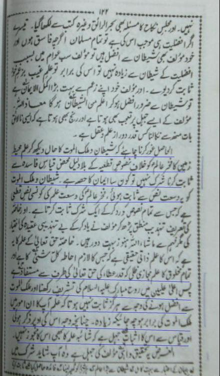 Shaytaan has more education than our Prophet صلی اللہ علیہ وسلم (Ma'azAllah)