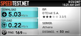 ADSL speed test με ενα κλικ