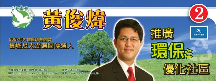 黃俊煒  Jimmy Wong  競選連任