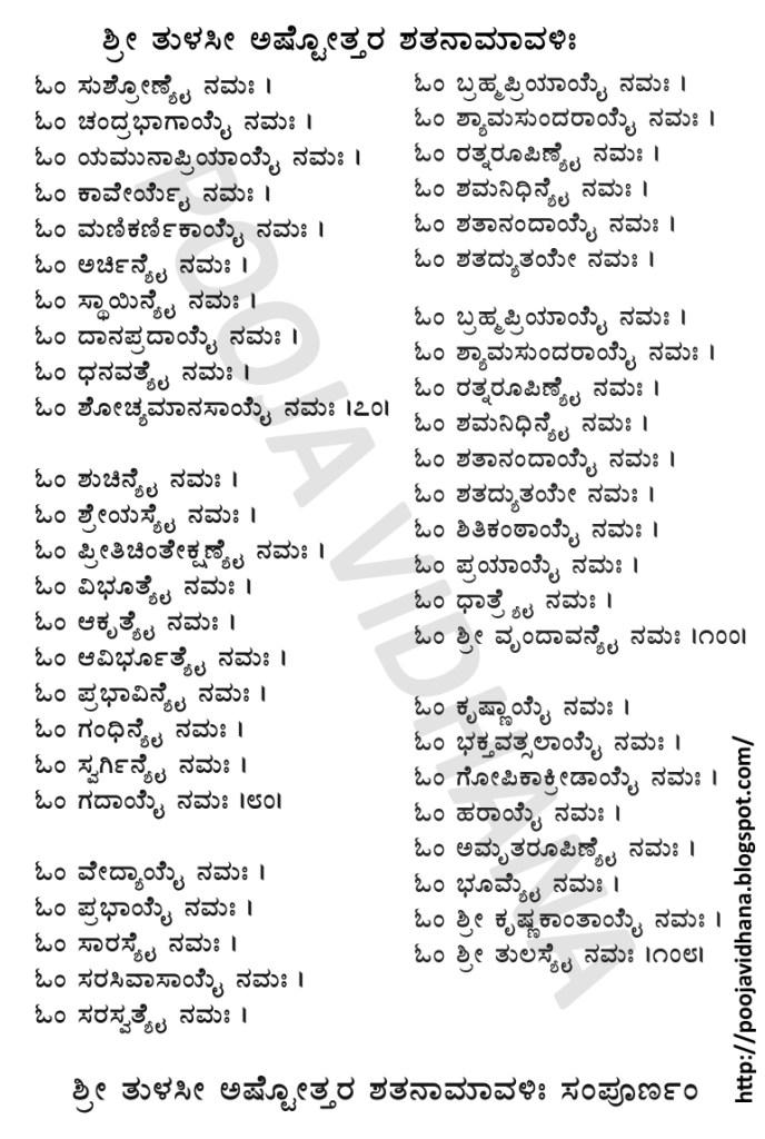 Tulasi Devi Ashtottara Shatanamavali