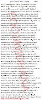 mahishasura mardini stotram in kannada pdf
