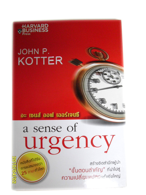 a sense of urgency by john p kotter pdf