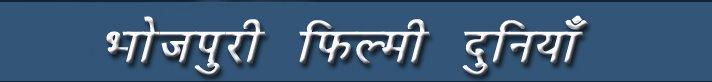 Bhojpuri Filmi Dunia