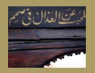 Breve escolma de poemas árabes