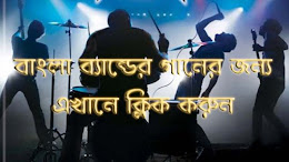 Download Bangla Band Songs