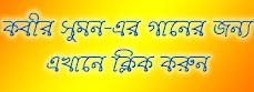 Download Kabir Suman Songs