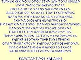 ΘΕΡΜΟΠΥΛΕΣ-Κ ΚΑΒΑΦΗΣ