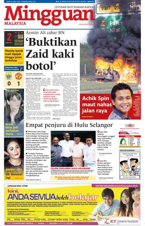 Amoi News: April 2010