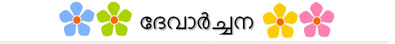 ദേവാര്ച്ചന