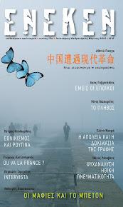 ENEKEN τεύχος 15ο