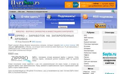 Олимпийский блог ПартSEO