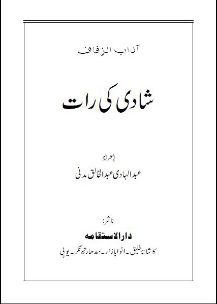 madani books in urdu