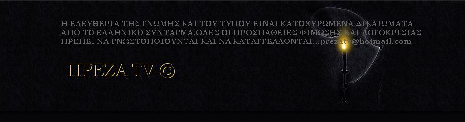 ΠΡΕΖΑ TV  ©