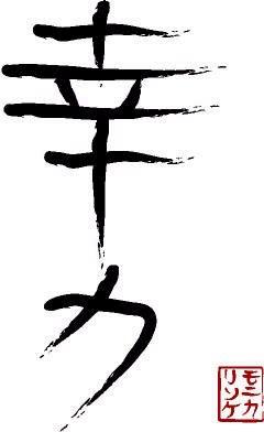 Koriki - La fuerza de la Felicidad -