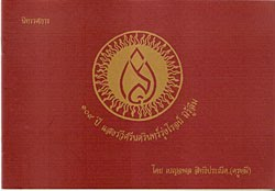 สูจิบัตร นิทรรศการเฉลิมพระเกียรติ ๑๐๙ ปี แสงรวีศรีนครินทร์รุ่งโรจน์ มิรู้ลืม