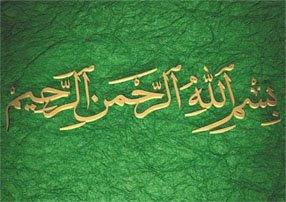 Calligraphy Basmallah