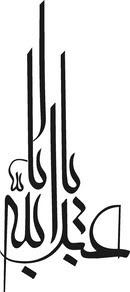 Moalla calligraphy style