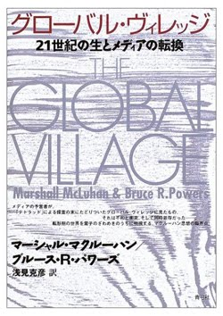 グローバルビレッジ