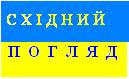 Слово наше рідне - слово українське