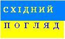 Слово наше рідне - слово українське!