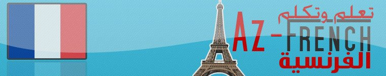 تعلم اللغة الفرنسية | Apprendre le français