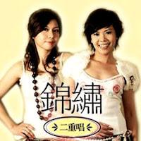 Walkie Talkie Jin Xiu Er Chong Chang