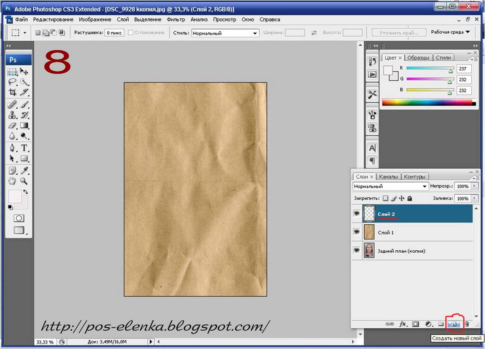 Наложение изображений - Уроки Photoshop 75