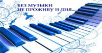 "Блог ""Без музыки не проживу и дня..."""