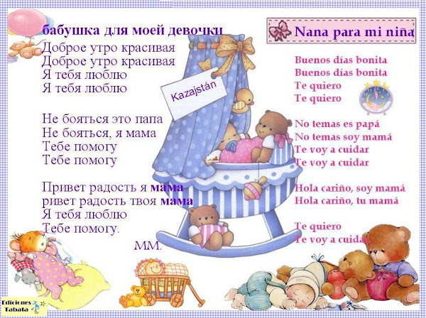 Nana para mi niñita