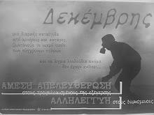 Αφίσα αλληλεγγύης Σύνθεση αποκλίνουσων συμπεριφορών