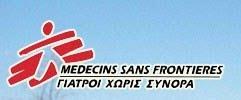 ΓΙΑΤΡΟΙ ΧΩΡΙΣ ΣΥΝΟΡΑ
